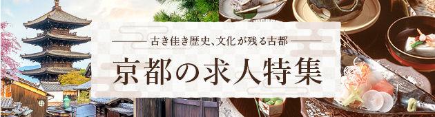 古き佳き歴史、文化が残る古都 京都の求人特集